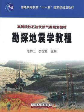 勘探地震学教程