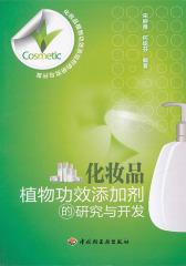 化妆品植物功效添加剂的研究与开发(仅适用PC阅读)