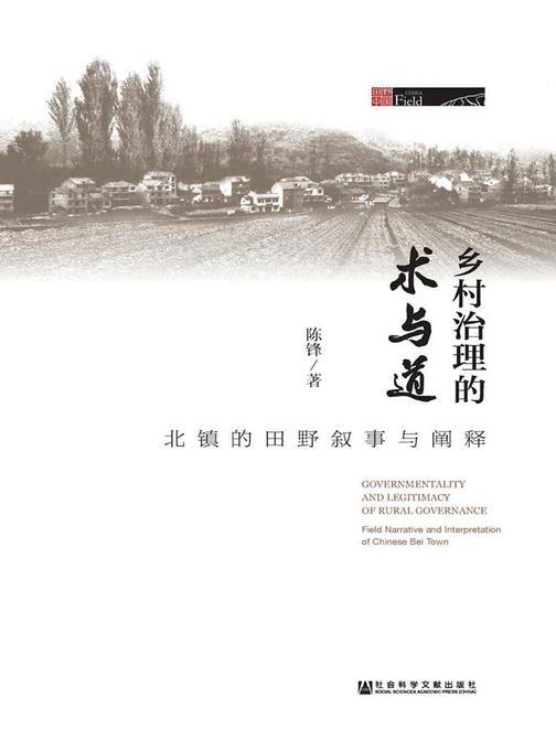 乡村治理的术与道:北镇的田野叙事与阐释