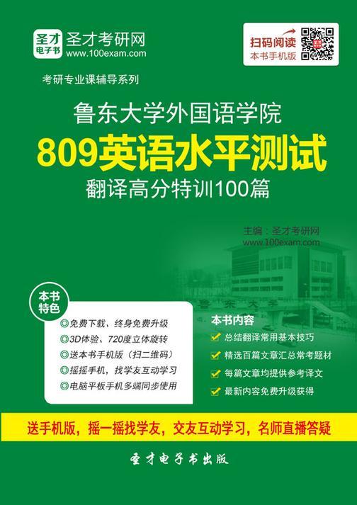 鲁东大学外国语学院809英语水平测试翻译高分特训100篇