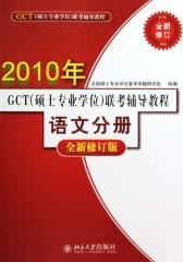 GCT(硕士专业学位)联考辅导教程:语文分册(全新修订版)(仅适用PC阅读)