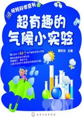 玩转科学系列--超有趣的气候小实验(试读本)(仅适用PC阅读)