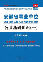 中公版2017安徽省事业单位公开招聘工作人员考试专用教材:公共基础知识(一)