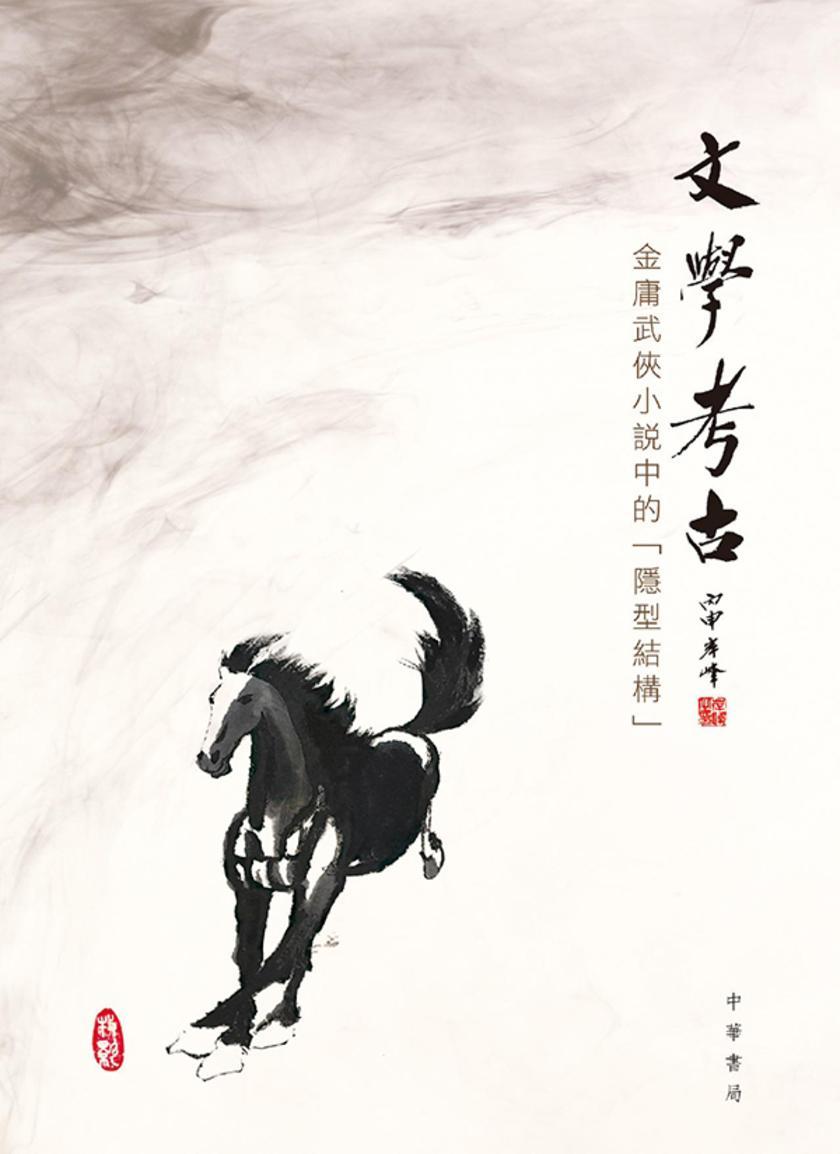 文學考古:金庸武俠小說中的「隱型結構」