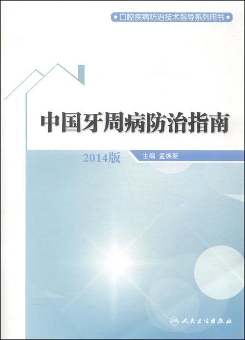 中国牙周病防治指南