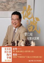 论战:曹仁超创富战国策(试读本)