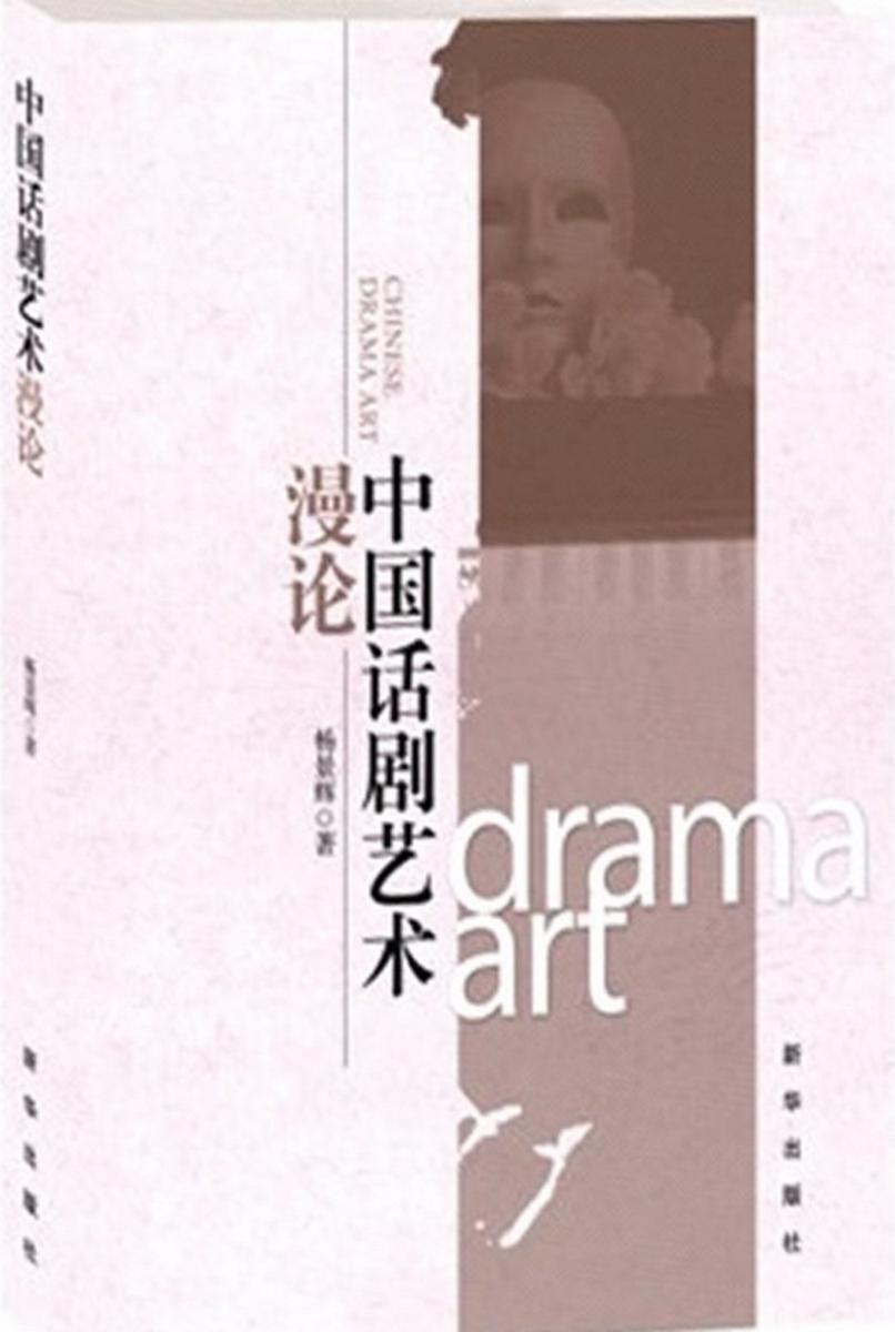 中国话剧艺术漫论(仅适用PC阅读)