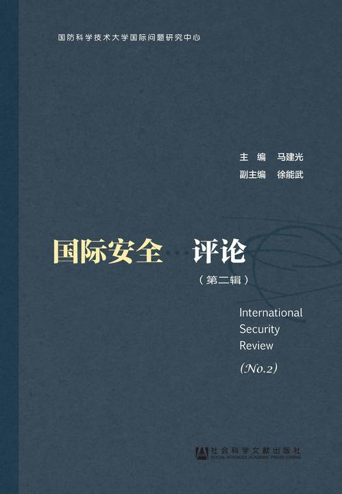 国际安全评论(第二辑)