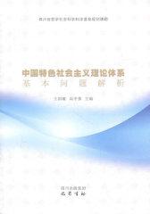 中国特色社会主义理论体系基本问题解析