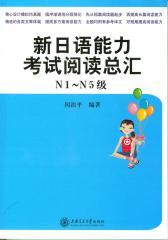 新日语能力考试阅读总汇(N1-N5级)