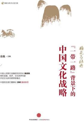 """梅花与牡丹:""""一带一路""""背景下的中国文化战略"""
