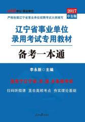 中公版2017辽宁省事业单位录用考试专用教材:备考一本通(二维码版)