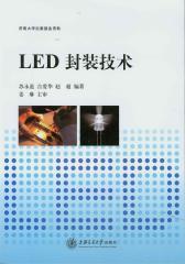 LED封装技术