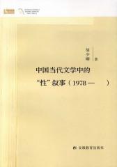 """中国当代文学中的""""性""""叙事(1978-)(仅适用PC阅读)"""