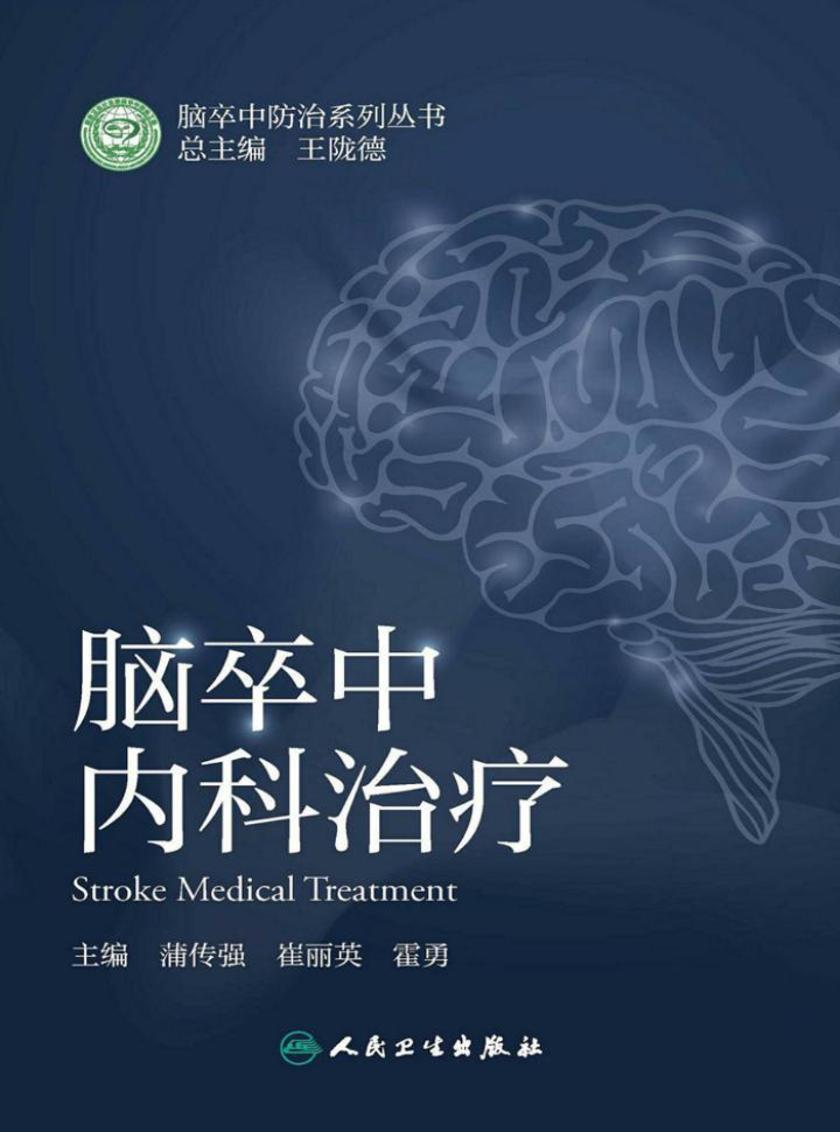 脑卒中内科治疗