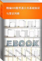 精编500题贯通公共基础知识与常识判断