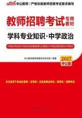 中公版2017教师招聘考试专用教材:学科专业知识中学政治
