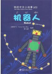 机器人(仅适用PC阅读)