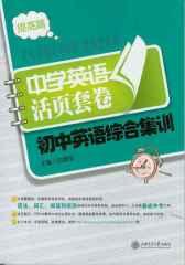 中学英语活页套卷:初中英语综合集训(提高篇)