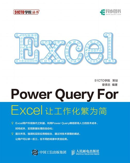 Power Query For Excel:让工作化繁为简