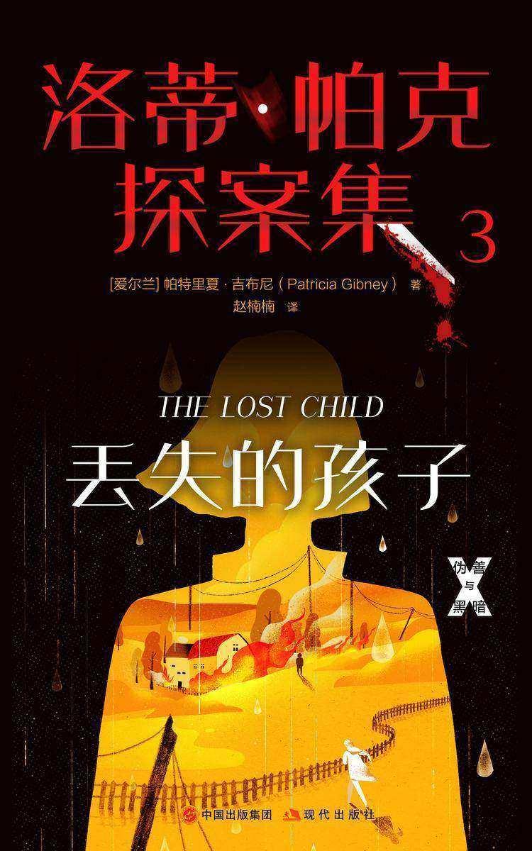 洛蒂·帕克探案集3:丢失的孩子