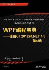 WPF编程宝典——使用C# 2012和.NET 4.5(第4版)(试读本)(仅适用PC阅读)