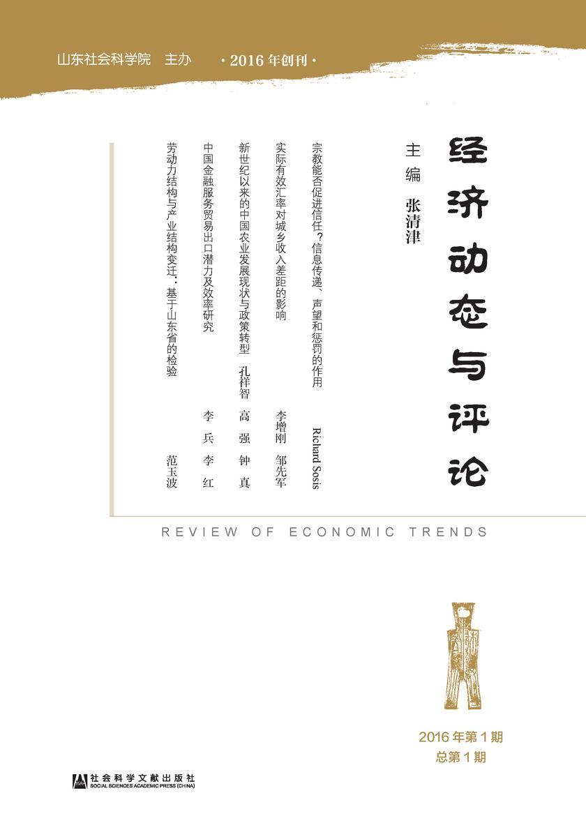 经济动态与评论(2016年第1期 总第1期)