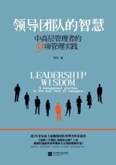 领导团队的智慧