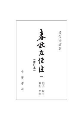 春秋左传注 (修订本)全六册--中国古典名著译注丛书(试读本)