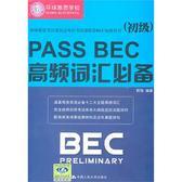 PASS BEC高频词汇必备.初级(仅适用PC阅读)