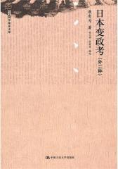 日本变政考(外二种)