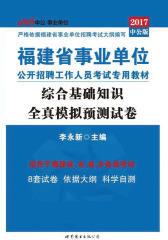 中公版2017福建省事业单位公开招聘工作人员考试专用教材:综合基础知识全真模拟预测试卷