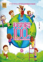 科学家故事100个(4)