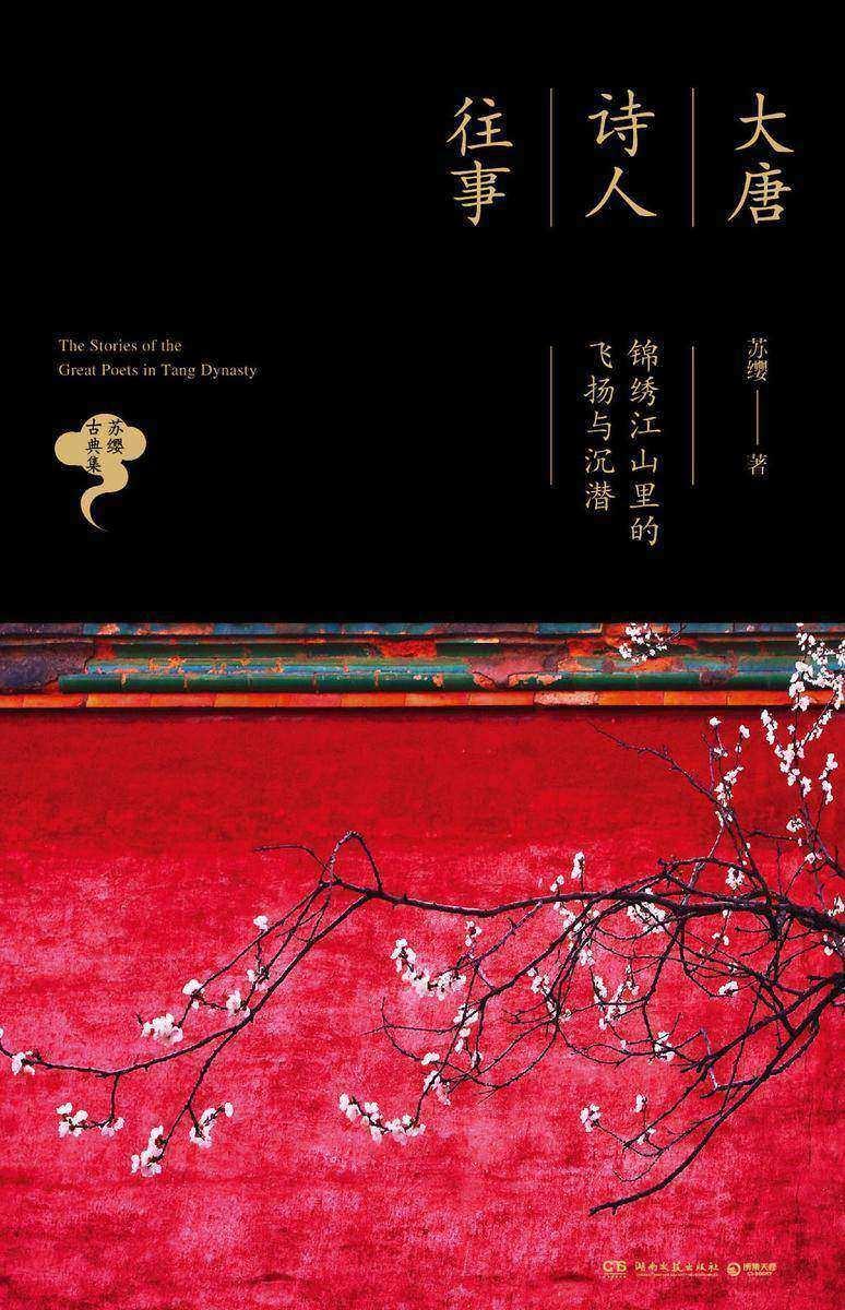 大唐诗人往事:锦绣江山里的飞扬与沉潜(仅适用PC阅读)