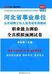 中公版2017河北省事业单位公开招聘工作人员考试专用教材:职业能力测验全真模拟预测试卷