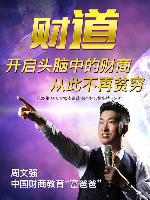 第28集 华人首富李嘉诚 哪个好习惯坚持了30年(此商品为视频课程)