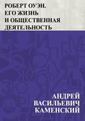 Роберт Оуэн