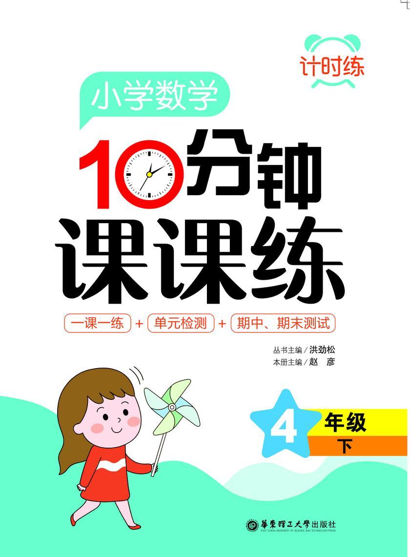 计时练:小学数学10分钟课课练(4年级下)