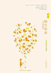 暗恋·橘生淮南(上册)