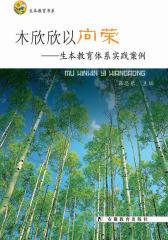 木欣欣以向荣:生本教育体系实践案例(仅适用PC阅读)