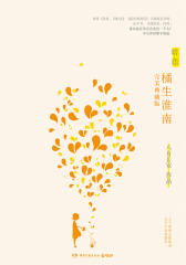 暗恋·橘生淮南(下册)