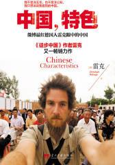 中国,特色