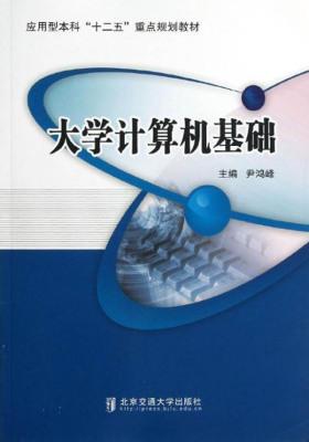 大学计算机基础(仅适用PC阅读)