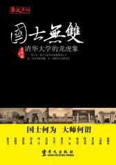 国士无双:清华大学的龙虎象