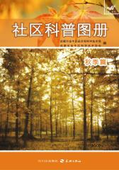 社区科普图册:秋季篇(仅适用PC阅读)