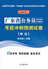 中公版2017广东省公务员录用考试专业教材:考前冲刺预测试卷申论