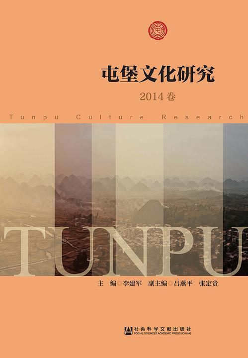 屯堡文化研究(2014卷)