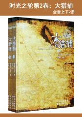 时光之轮第2卷:大猎捕