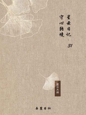 星云日记.31,守心转境