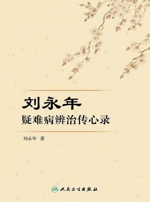 刘永年疑难病辨治传心录